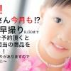 七五三早撮りキャンペーン!!!