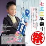 カネコ写真館の七五三祭り☆  七五三早撮りキャンペーン