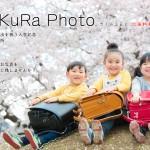 SaKuRa桜フォト♪ 入学式 記念写真