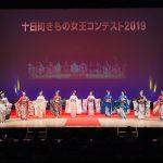 十日町きもの女王コンテスト2019